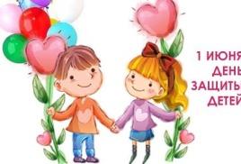 Акция в День защиты детей!