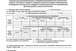 Акция! Карта в детский сад от 3 000 рублей (форма 026-У).